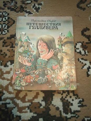 Книга Путишествие Гулливера