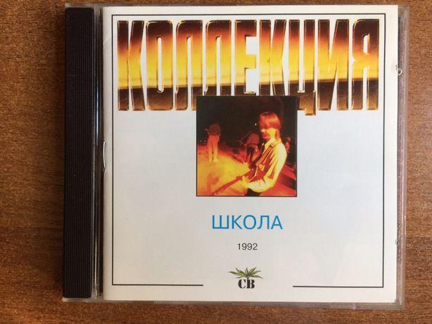 Коллекция СВ «Школа. 1992» CD 1994