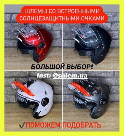 Шлем с очками/мотошлем/шлем для скутера/квадроцикла/шолом