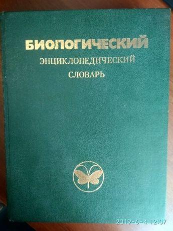 Биологический энциклопедический словарь 1986г