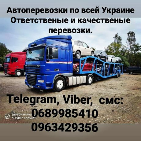 Автовоз Одесса, доставка авто по Украине