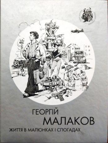 """Георгій Малаков """"Життя в малюнках і спогадах"""""""
