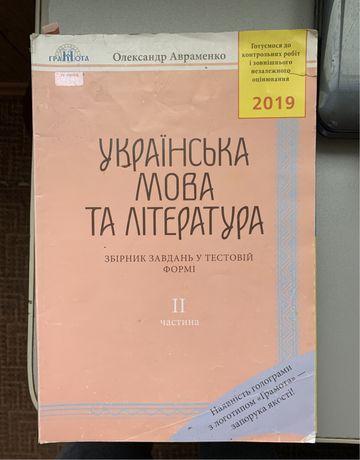 Продам книгу по ЗНО с Укр.Мов и Литературы!Оригинал!