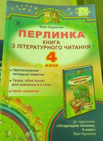 Перлинка літературне читання Науменко 4 клас