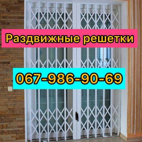 Раздвижные решетки на окна, двери, балконы под заказ любых размеров