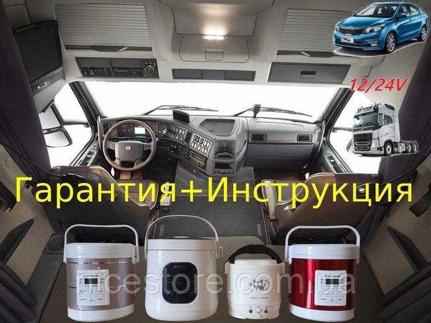 Мультиварка автомобильная 2л 12/24 вольт в машину, фуру, грузовик,трек