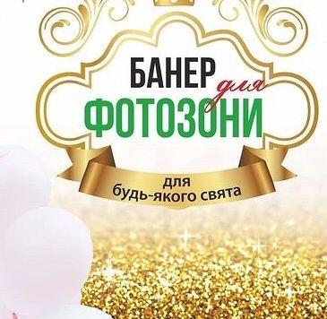 Банер для фотозоны на любую тематику. Фотозона Киев