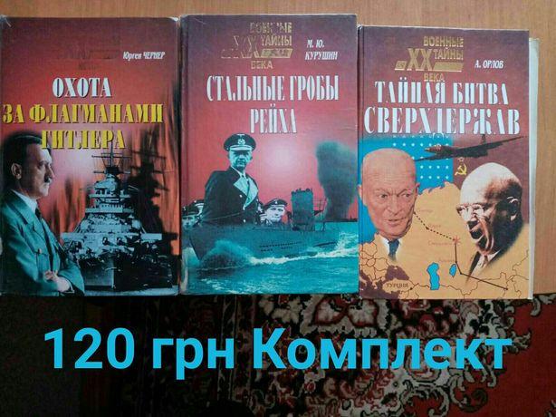 Книги На Військову Тематику