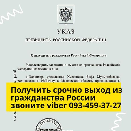 Выходиз гражданства России. Узнать подробней звоните сейчас