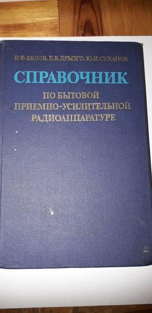 Справочник по бытовой радиоаппаратуре