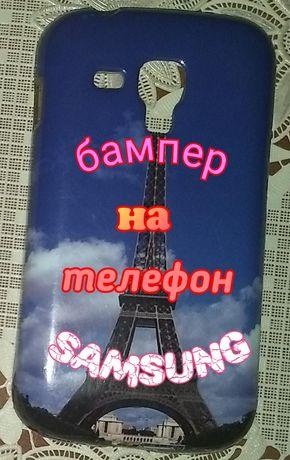 Чехол(бампер) на телефон Samsung