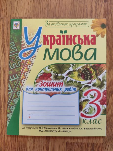 2 шт українська 3 клас літературне читання для контрольних робіт зошит