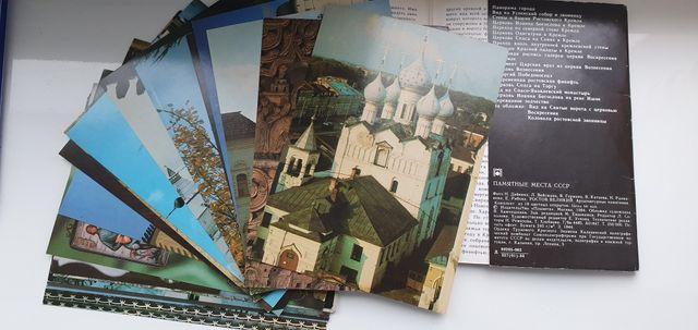 Открытки, Набор открыток (18 шт)