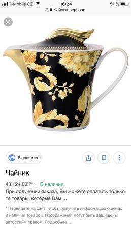 Чайник Versace ОРИГИНАЛ!!!