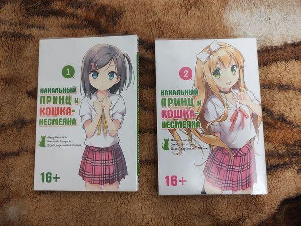 Нахальный принц и кошка-несмеяна 1-2 манга manga xl media аниме anime