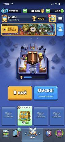 АККАУНТ КЛЕШ РОЯЛЬ Легендарная арена