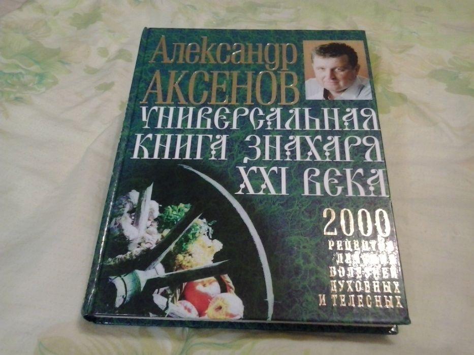 Александр Аксенов. Универсальная книга знахаря 21 века. Николаев - изображение 1