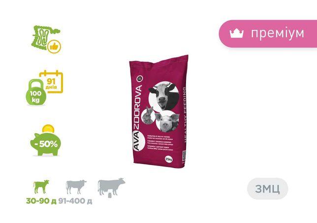 ЗЦМ замінник цільного молока БМВД комбікорм добавки для телят AvaGroup