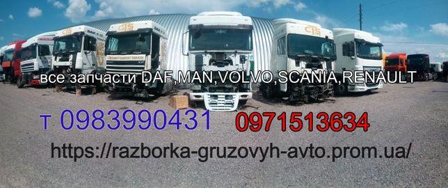 запчасти тягач Daf,Man,Volvo,Scania