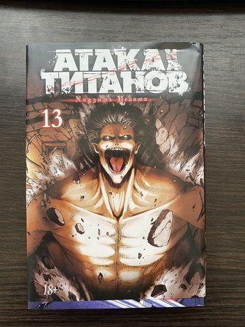Манга Атака Титанов, Вторжение Титанов