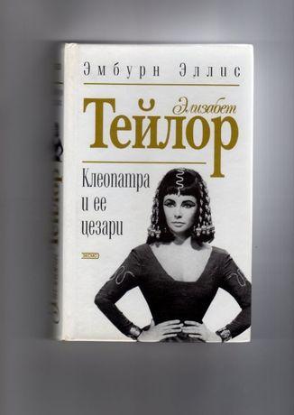 Elizabeth Taylor. Элизабет Тэйлор (Клеопатра и ее Цезари) 2001. Книга.