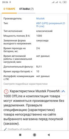 Бесперебойник Mustek power must 1000 offline