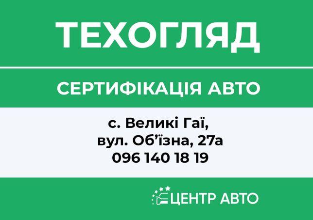 Техосмотр   ОТК   Техогляд   Сертификация Авто   Центр Авто