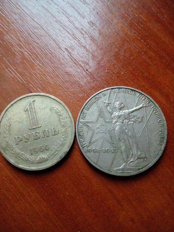 Монеты номиналом один рубль 1964 , 1975