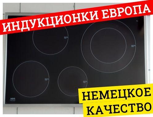 7 Моделей ИНДУКЦИОННАЯ Варочная Поверхность BEKO Electrolux ПЛИТА Б\у