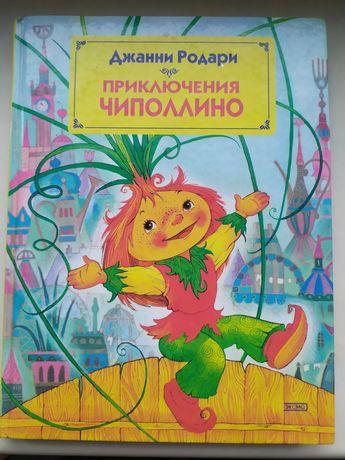"""Продам дитячу книжку """"Приключения Чеполлино"""""""