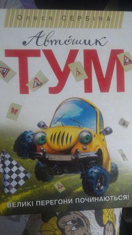 Детская книга Автошик ТУМ