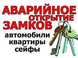 Аварийное открытие замков, авто, сейфа. Вскрытие, ремонт, замена замка Киев - изображение 1