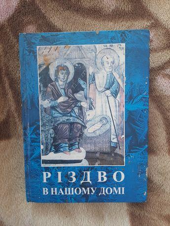 Рiздво в нашому домi, книга доя всей семьи