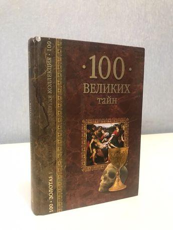 Книга 100 великих тайн