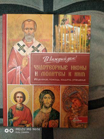 Чудотворные иконы и молитвы к ним. Книга
