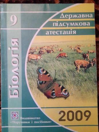 Біологія ДПА 9 клас (Міщук Н., Страшнюк Н.)