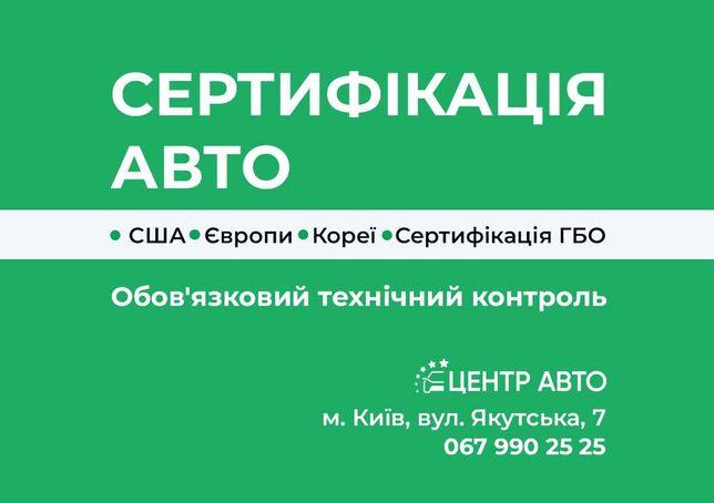 Сертифікація Авто із США, Європи, Кореї, ГБО | Центр Авто
