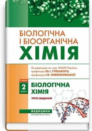 Біологічна і біоорганічна хімія. У 2 книгах. Книга 2. Біологічна хімія