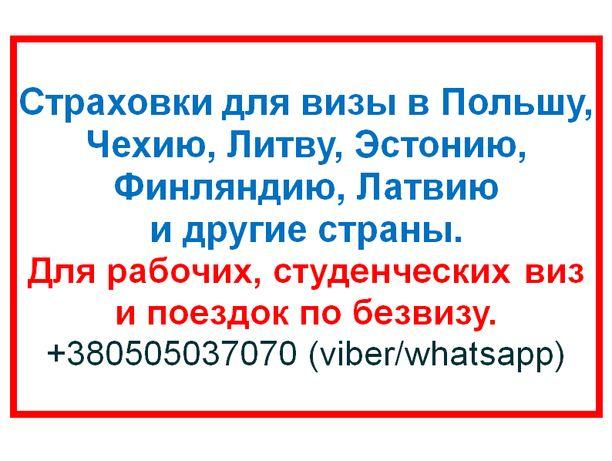 Страховка для визы, для безвиза, візи, безвізу, Польша, Чехия. Рабочей