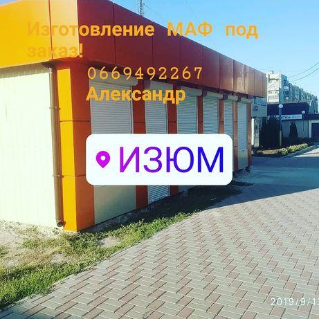 Изготовления мафов, магазинов, Павельёнов, киосков