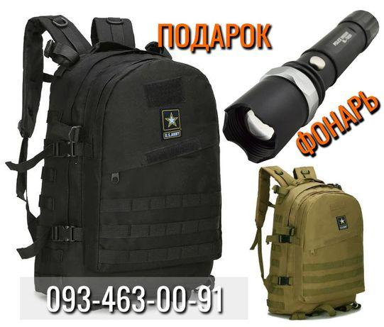 Большой вместительный рюкзак 45л + Подарок фонарь с зумом
