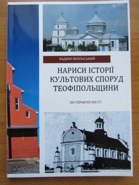 Яблонський В. В. Нариси історії культових споруд Теофіпольщини (XV-поч
