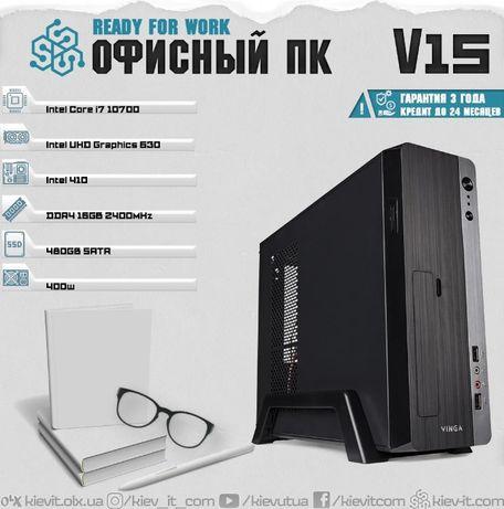 Офисный ПК с НДС i7 10700 | Intel HD | 16GB | 480GB KIEV-IT V15