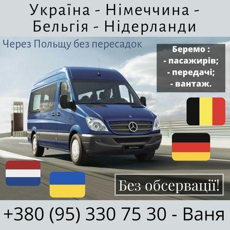 везу Украина Германия