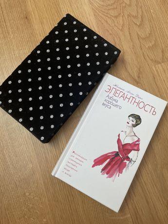 Книга «Элегантность» Азбука хорошего вкуса в футляре