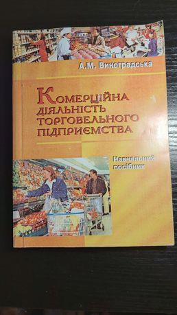Комерційна діяльність торговельного підприємства Книга Посібник