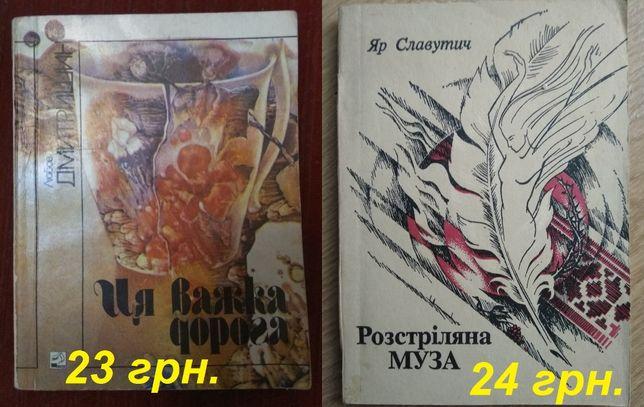 "Любов Дмитришин ""Ця важка дорога"", Яр Славутич ""Розстріляна муза"""