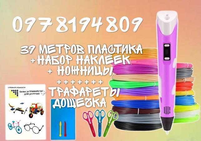 КАЧЕСТВО 3Д ручка розовая 39 метров ПЛАСТИКА MyRiwell ножницы