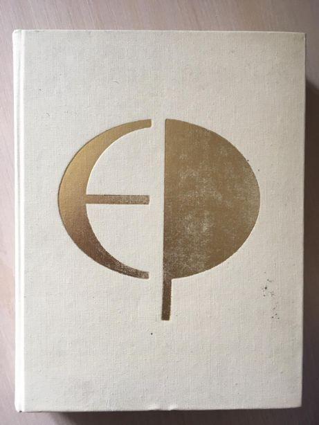 Encyklopedia Powszechna PWN 5, Suplement A-Z 1988
