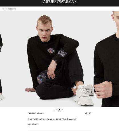 Свитшот Armani Jeans